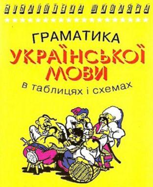 Українська мова в схемах і таблицях.