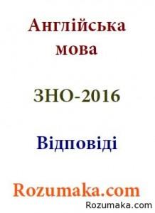 Angliyska-mova-ZNO-2016.-Vidpovidi-do-zavdan