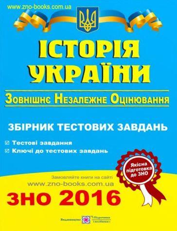 ЗНО 2016 Історія України. Збірник тестових завдань